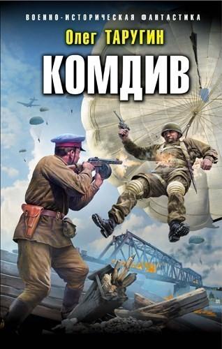 Комдив - Олег Таругин