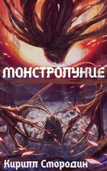 Монстролуние. Том 1 - Кирилл Смородин