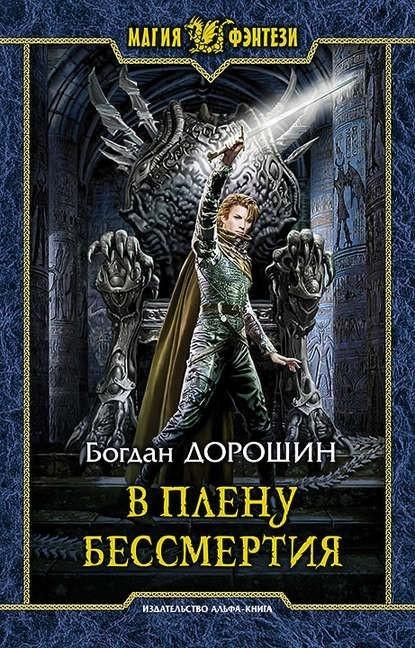 В плену бессмертия - Богдан Дорошин