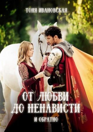 От любви до ненависти и обратно - Тоня Ивановская