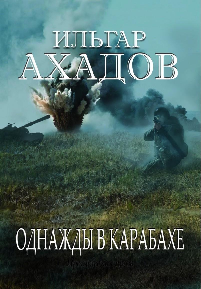 Однажды в Карабахе - author