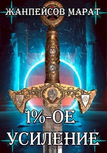 1%-ое усиление - Марат Жанпейсов (TheMJdex), Попаданцы в магические миры