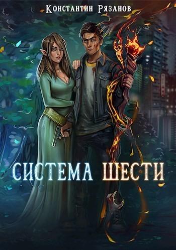 Система Шести - Константин Рязанов