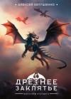 Древнее заклятье - Алексей Евтушенко