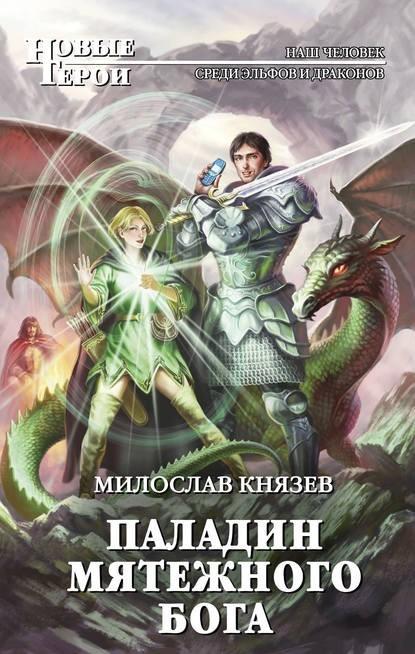 Паладин мятежного бога - Милослав Князев