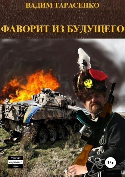 Фаворит из будущего - Вадим Витальевич Тарасенко