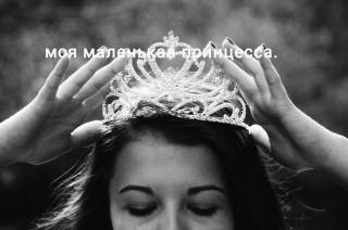 Моя маленькая принцесса. - Наталья Смирнова
