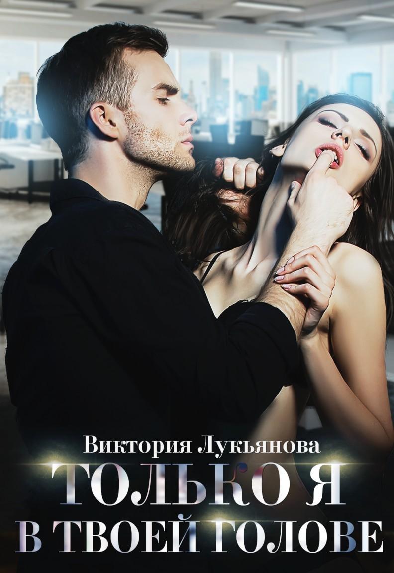 Только я в твоей голове - Виктория Лукьянова