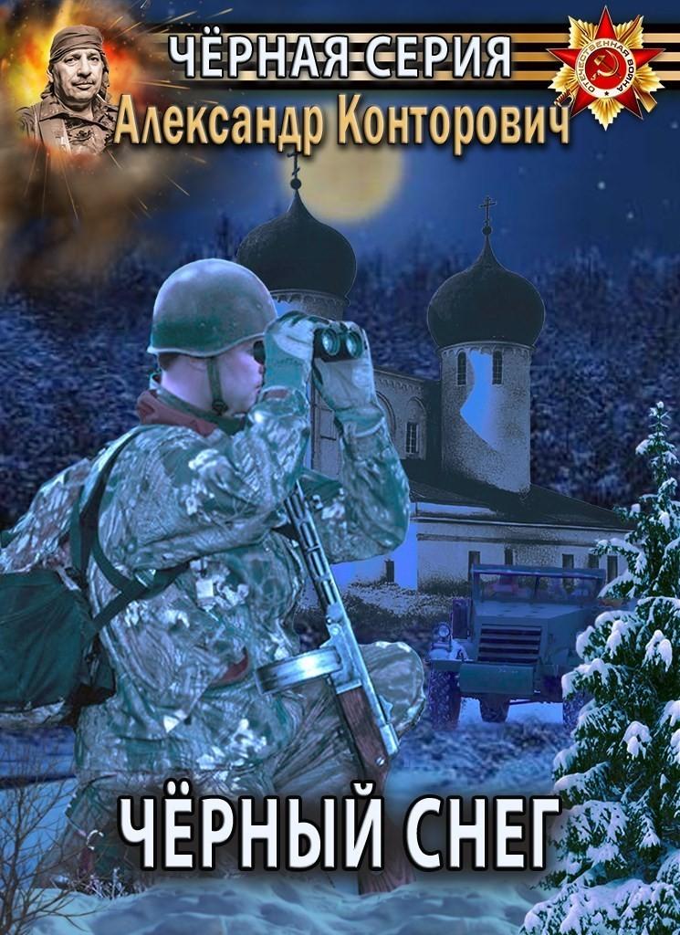 Черный снег - Александр Конторович