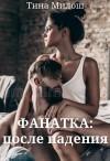 Фанатка: после падения - Тина Милош