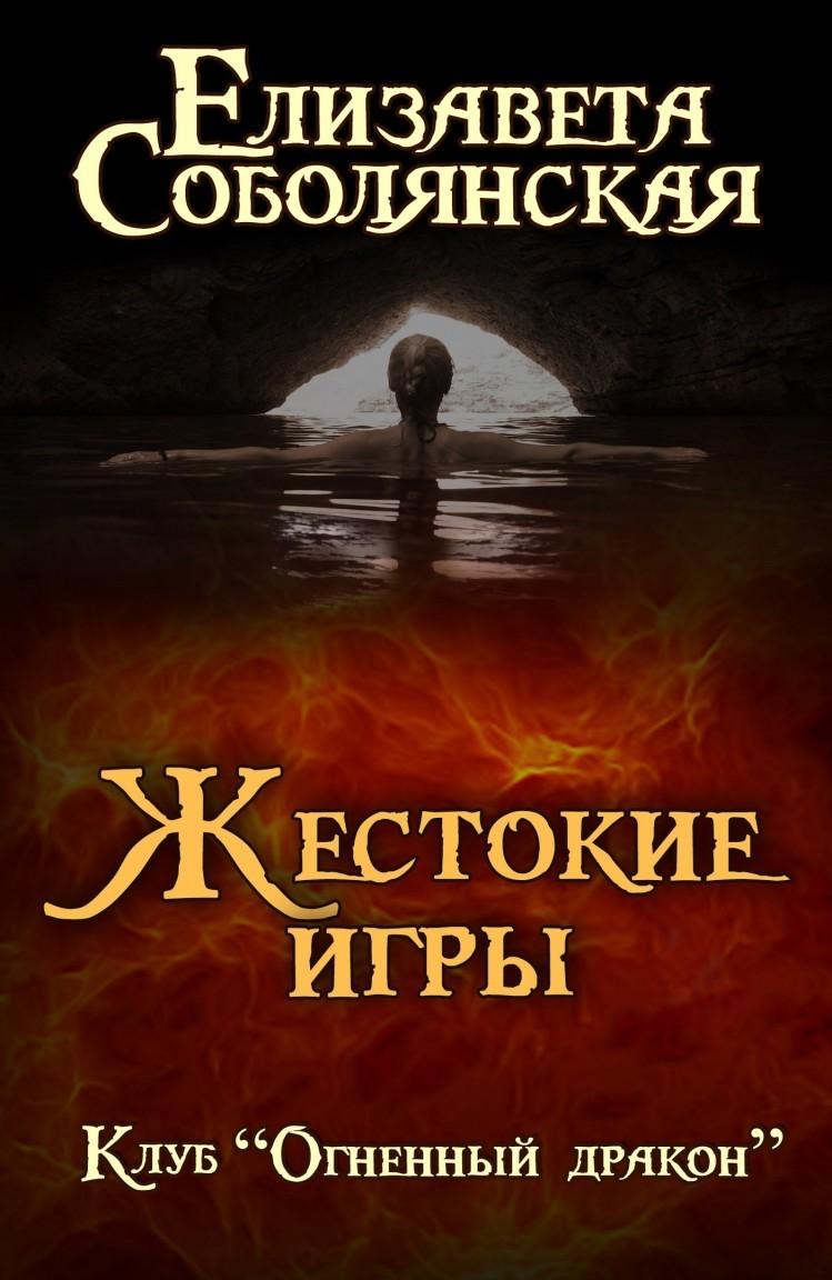 Жестокие игры - Елизавета Соболянская