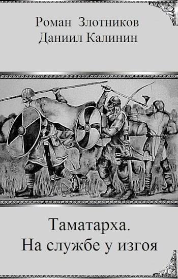 Таматарха. На службе у изгоя - Калинин Даниил