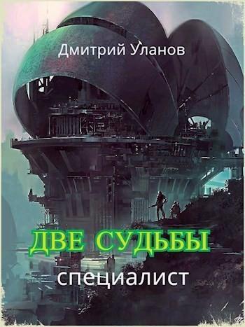 Две судьбы. Специалист - Дмитрий Уланов