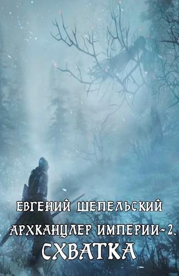 Архканцлер империи 2. Схватка - Шепельский Евгений