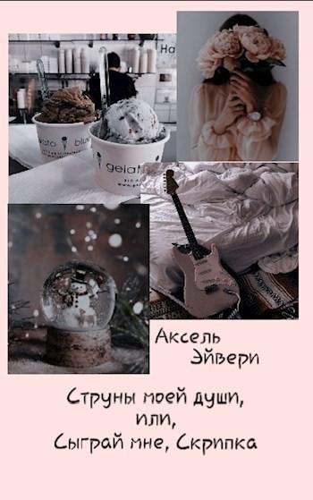 Струны моей души, или сыграй мне, Скрипка - Аксель Эйвери