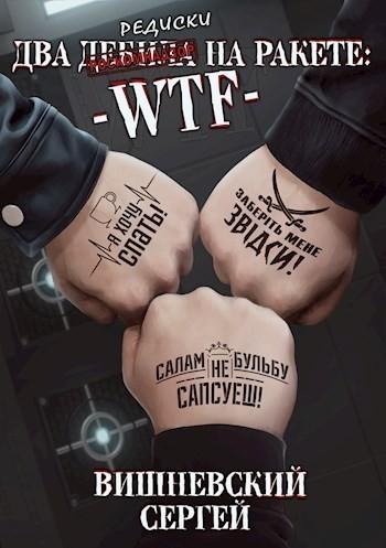 Два дебила на ракете: WTF! - Сергей Вишневский