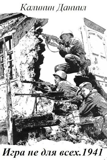 Игра не для всех.1941 - Калинин Даниил