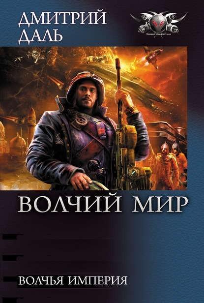 Волчья Империя - Дмитрий Даль