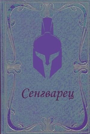 Сенгварец - Самылов Алексей