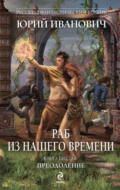Преодоление - Юрий Иванович