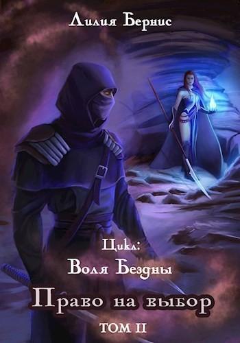 Право на выбор - Лилия Бернис, Попаданцы в магические миры