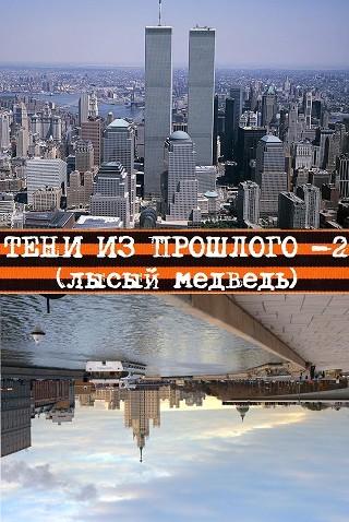 Тени из прошлого - 2 (лысый медведь) - Андрей Россинский, Фантастика
