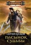Пасынок судьбы - Сергей Кусков