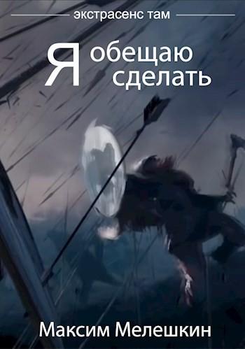 Я обещаю сделать.. - Мелешкин Максим