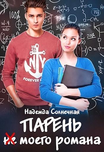 Парень не моего романа - Надежда Солнечная