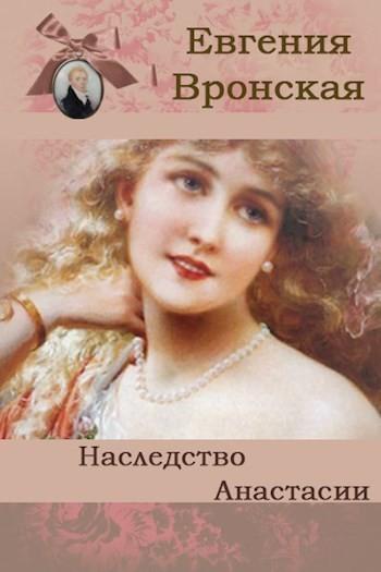 Наследство Анастасии - Евгения Вронская
