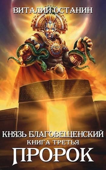 Пророк - Виталий Останин