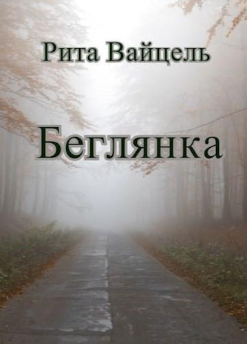Беглянка - Рита Вайцель