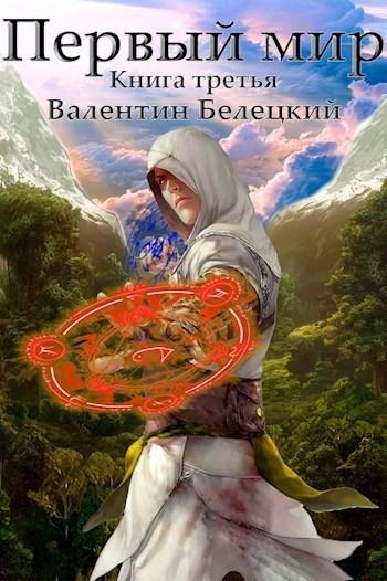 Первый мир. Книга третья - Валентин Белецкий