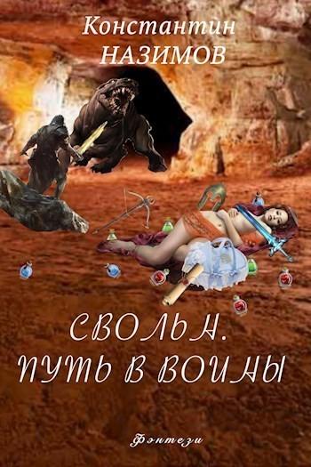 Свольн. Путь в воины - Назимов Константин