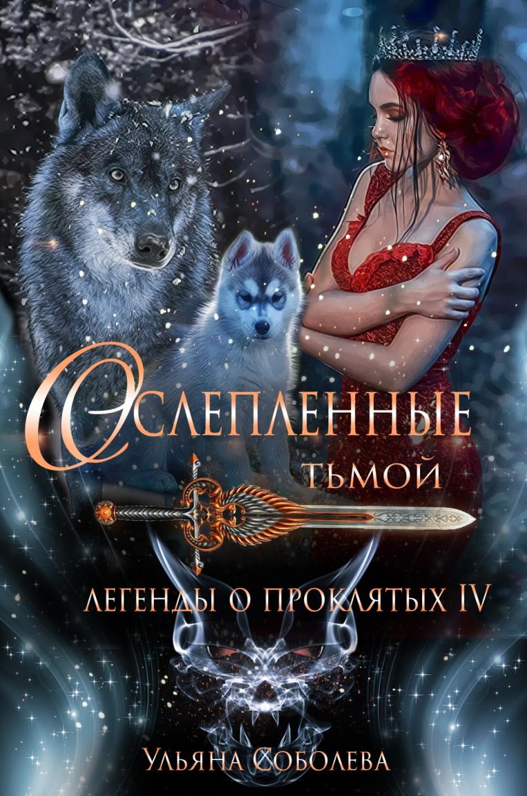 Легенды о проклятых. Ослепленные тьмой - Ульяна Соболева