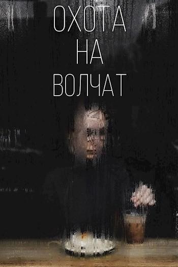 Охота на волчат - Ирина Логункова