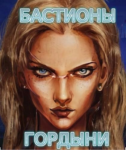Звездопад: Бастионы Гордыни - alexflim, Космическая фантастика