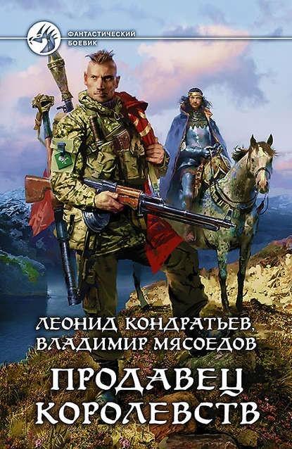 Продавец королевств - Владимир Мясоедов