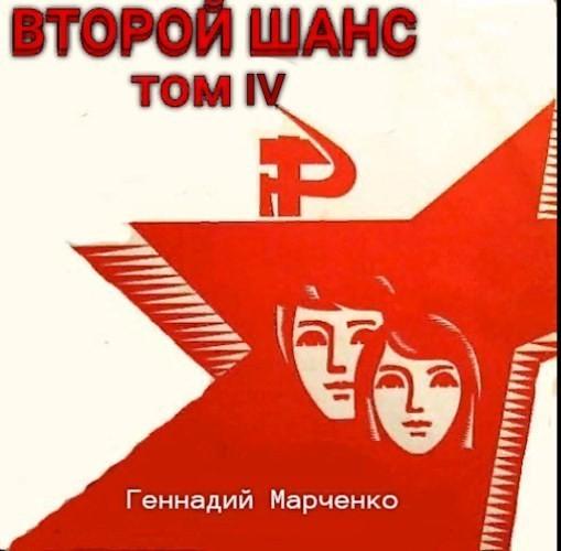 Второй шанс-IV - Геннадий Марченко