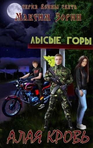 Алая Кровь - Максим Зорин