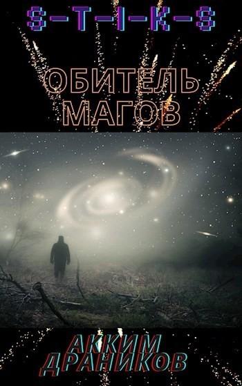 s-t-i-k-s. Обитель магов. - Акким Драников