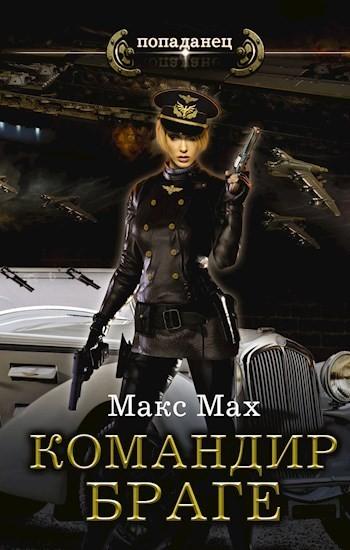 Командир Браге (Авиатор - 2) - Макс Мах