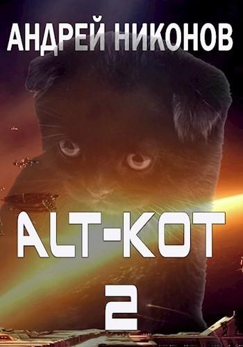 ALT-KOT+2 - Андрей Никонов, Попаданцы
