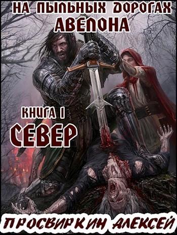 Север - Просвиркин Алексей