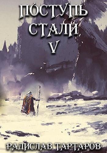 Поступь Стали V - Радислав Тартаров
