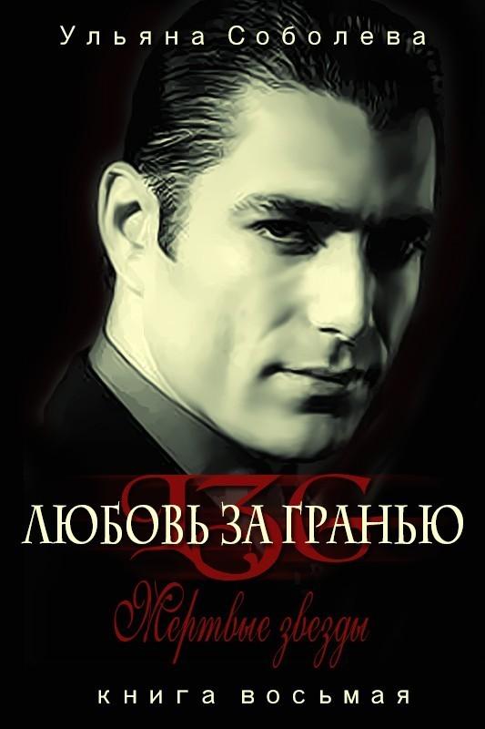 Его мертвые звезды (Чужая) - Ульяна Соболева