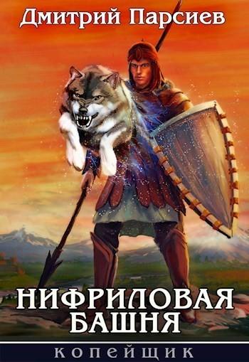 Нифриловая башня - Дмитрий Парсиев