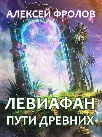 Левиафан. Пути Древних - Алексей Фролов, Боевое фэнтези