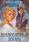 Возлюбленный лекарь - Маша Моран