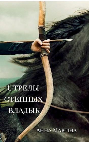 Стрелы степных владык - Анна Макина
